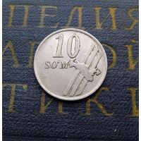 10 сумов (сом) 2001 Узбекистан #02