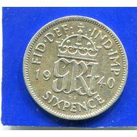Великобритания 6 пенсов 1940 , серебро