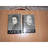 Мильштейн Я.И. Ференц Лист. В 2-х томах.