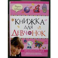 Книжка для девчонок.