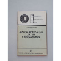Т.Ф. Виноградова. Диспансеризация детей у стоматолога, М: Медицина, 1988. Библиотека практического врача.