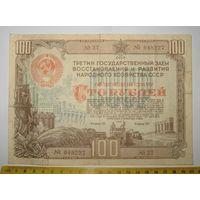 CCCР. Облигация 100 рублей 1948 г.