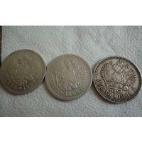 Три Николаевские рубля