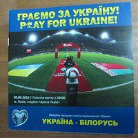 2015 Украина - Беларусь