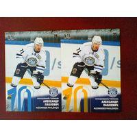 Александр Павлович 2 карточки 10 сезона КХЛ одним лотом.