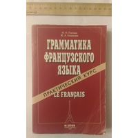 Грамматика французского языка. Практический курс (Попова, Казакова, 2003 г.)