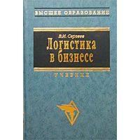 В. И. Сергеев. Логистика в бизнесе.