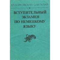 Б.Борковский,О.Галай. Вступительный экзамен по немецкому языку.