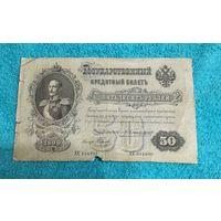 Боны 50 рублей 1899 год управляющий Коншин