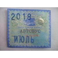 Проездной билет. г. Рогачёв