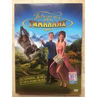 DVD ПЕРЕПОЛОХ В ГИМАЛАЯХ (ЛИЦЕНЗИЯ)