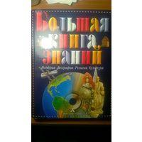 Большая книга знаний История География Религия Культура Большой формат, много цветных рисунков