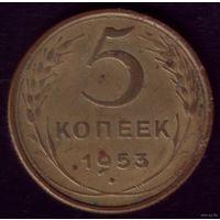 5 копеек 1953 год 1