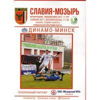 Славия Мозырь - Динамо Минск 4.06.2017г.