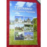 Трускавец-жемчужина Украины.