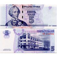 Приднестровье. 5 рублей (образца 2007 года, P43a, UNC) [серия АМ]