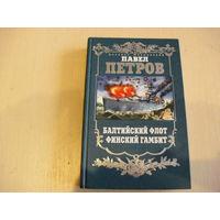 Балтийский флот  Финский гамбит.