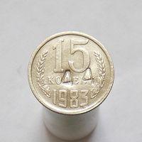 Телефонный жетон из 15 копеек 1983