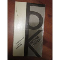 Белая книга 1979