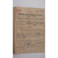Выдача бесплатного билета ж.д. 1910г