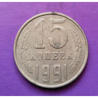 15 копеек 1991 Л СССР #04
