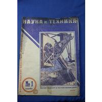 Журнал Наука и Техника номер-1 1931 год. Ознакомительный лот.