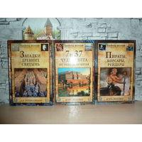 Тайны веков.Комплект из 3 книг.Цена за 3 книги!САМОВЫВОЗ!!!