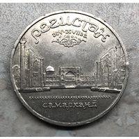 5 рублей 1989 г. Регистан