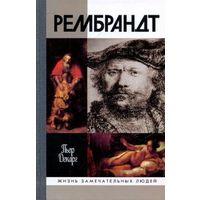 Рембрандт . Жизнь замечательных людей