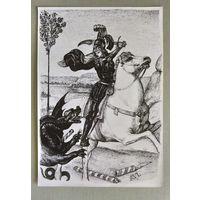 А.В. Лубневский. Св. Георгий убивающий дракона (по картине Рафаэля)