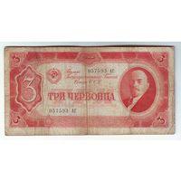 3 червонца 1937 г. АС 057593