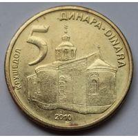 Сербия, 5 динаров 2010 г.