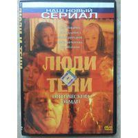 DVD ЛЮДИ И ТЕНИ (ЛИЦЕНЗИЯ)