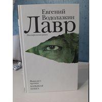 Евгений Водолазкин Лавр (премия Большая книга 2013)