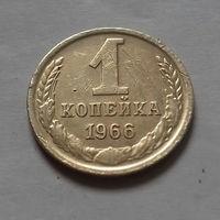 1 копейка СССР 1966 г.