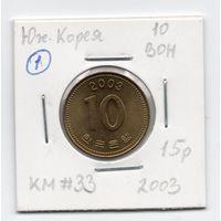 10 вон Южная Корея 2003 года (#1)