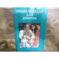 Книга Энциклопедия для девочек.