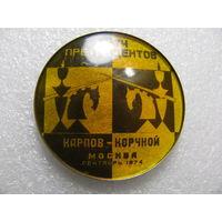 Значок. Матч претендентов за шахматную корону Карпов-Корчной. Москва 1974 г.
