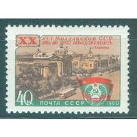 1960. 2375. 20 лет Молдавской ССР **