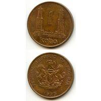 Нигерия 1 кобо 1973 г. KM#8.1