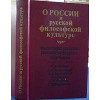 Книга О России и русской философской культуре 528с.
