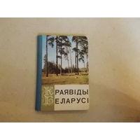 Каляровыя фотаздымкi Краявiды Баларусi 1968 год (открытки)