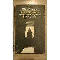 Жорж Сименон Колебания Мегрэ.  Мегрэ и его мертвец. Время Анаис