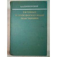 Тяговые и трансформаторные подстанции 1978 г А.А. Прохорский