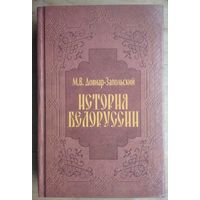 Довнар - Запольский М.В. История Белоруссии.  2003 г
