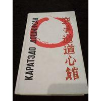 Каратэдо Дошинкан. (Самурайский стиль борьбы). 1992г.