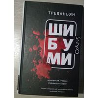 Треваньян  Шибуми