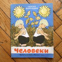 Баруздин С. Человеки. (Рис. М. Майофиса) 1972 г.