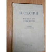 Сталин И. Вопросы ленинизма. Издание одиннадцатое