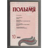 Полымя 2003 нумар 10